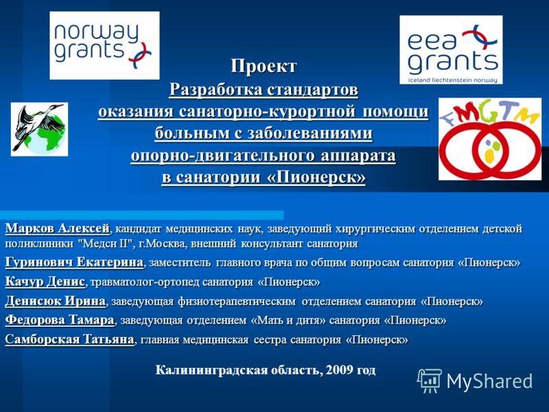 Марков Алексей,кандидат медицинских наук, заведующий хирургическим отделением детской поликлиники