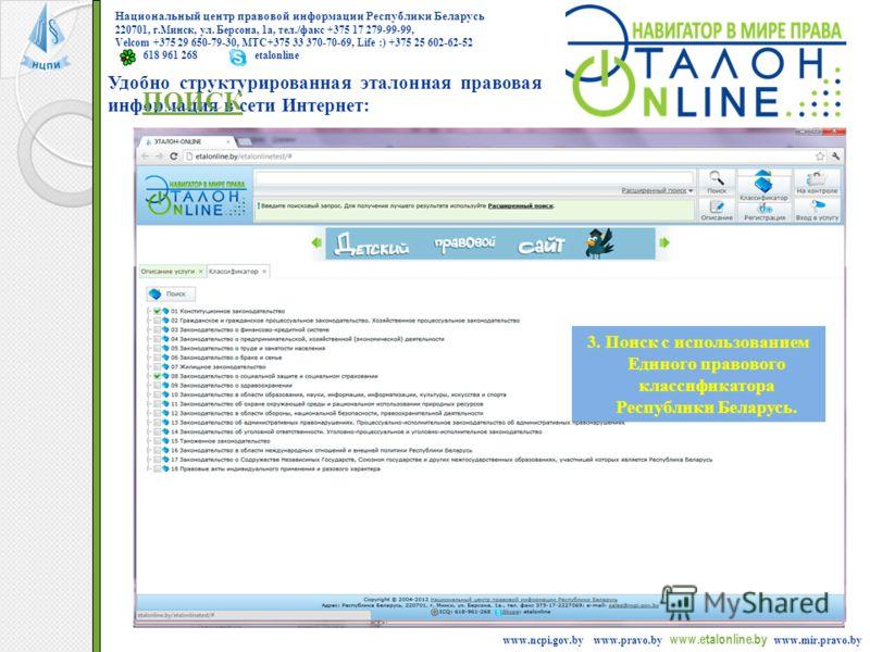 www.ncpi.gov.by www.pravo.by www.etalonline.by www.mir.pravo.by 1. Уникальная система интеллектуального поиска: достаточно ввести запрос в строке поиска в произвольной форме по аналогии с интернет- поисковиками. Удобно структурированная эталонная пра