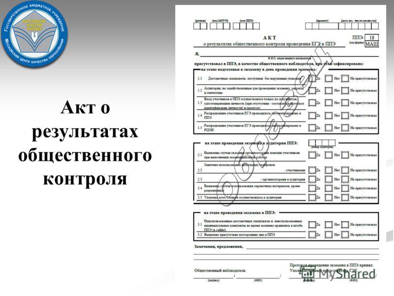Акт о результатах общественного контроля
