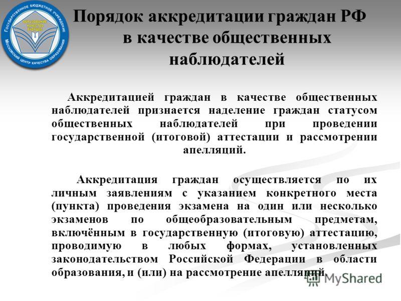 Порядок аккредитации граждан РФ в качестве общественных наблюдателей Аккредитацией граждан в качестве общественных наблюдателей признается наделение граждан статусом общественных наблюдателей при проведении государственной (итоговой) аттестации и рас