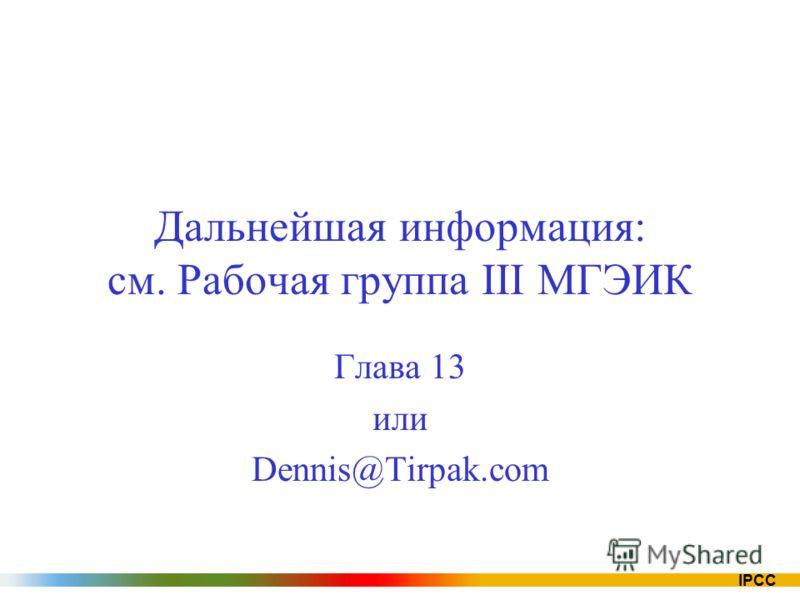 IPCC Дальнейшая информация: см. Рабочая группа III МГЭИК Глава 13 или Dennis@Tirpak.com