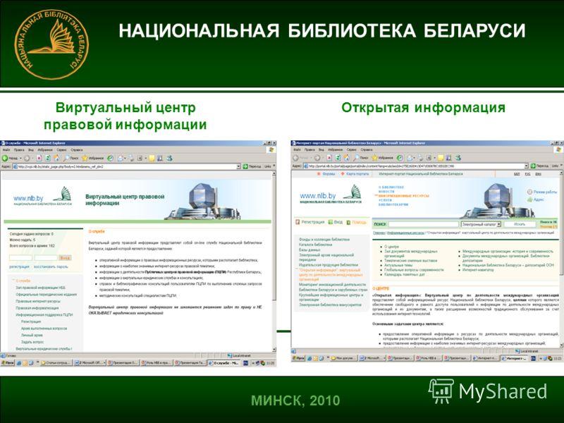 НАЦИОНАЛЬНАЯ БИБЛИОТЕКА БЕЛАРУСИ Виртуальный центр Открытая информация правовой информации МИНСК, 2010
