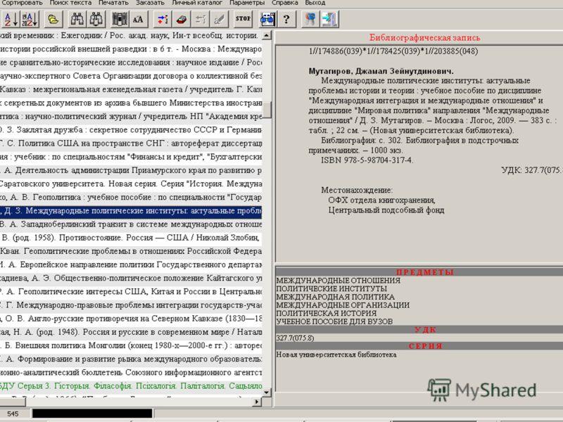 МИНСК, 2010 НАЦИОНАЛЬНАЯ БИБЛИОТЕКА БЕЛАРУСИ