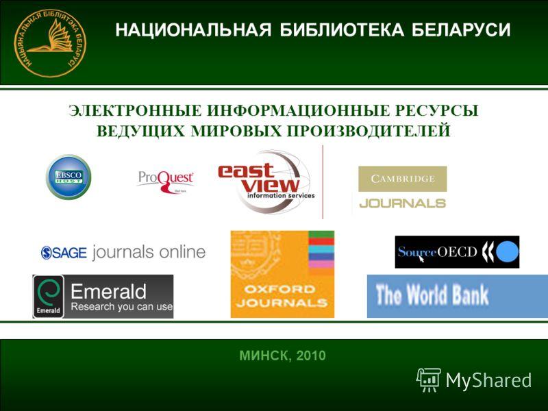НАЦИОНАЛЬНАЯ БИБЛИОТЕКА БЕЛАРУСИ ЭЛЕКТРОННЫЕ ИНФОРМАЦИОННЫЕ РЕСУРСЫ ВЕДУЩИХ МИРОВЫХ ПРОИЗВОДИТЕЛЕЙ МИНСК, 2010