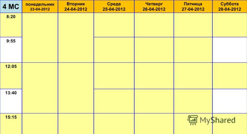 4 МС понедельник 23-04-2012 Вторник 24-04-2012 Среда 25-04-2012 Четверг 26-04-2012 Пятница 27-04-2012 Суббота 28-04-2012 8:20 9:55 12:05 13:40 15:15