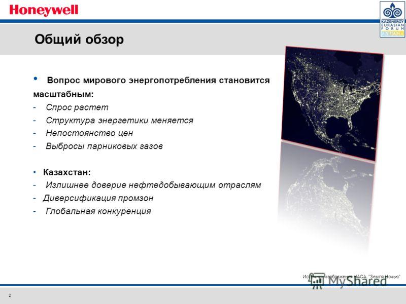 2 Общий обзор Вопрос мирового энергопотребления становится масштабным: - Спрос растет - Структура энергетики меняется - Непостоянство цен - Выбросы парниковых газов Казахстан: - Излишнее доверие нефтедобывающим отраслям -Диверсификация промзон - Глоб
