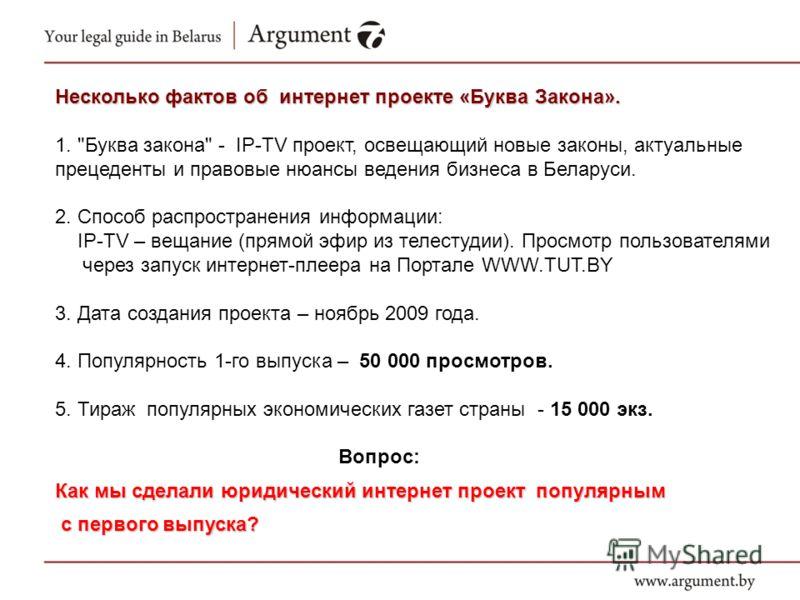 Несколько фактов об интернет проекте «Буква Закона». 1.