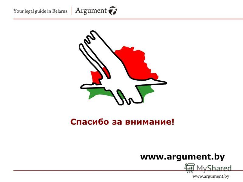 Спасибо за внимание! www.argument.by