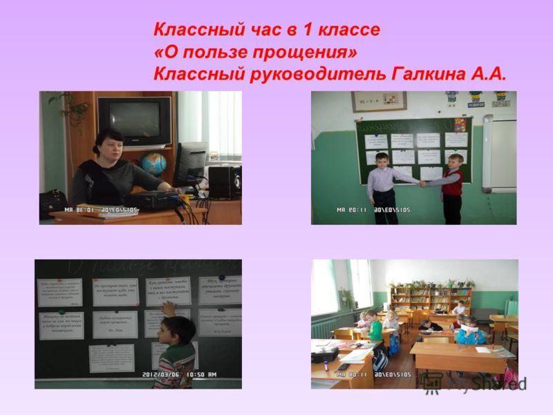 Классный час в 1 классе «О пользе прощения» Классный руководитель Галкина А.А.