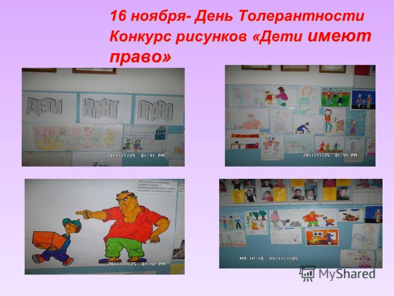 16 ноября- День Толерантности Конкурс рисунков «Дети имеют право»