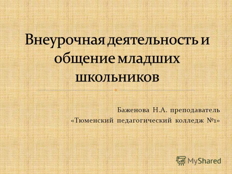 Баженова Н.А. преподаватель «Тюменский педагогический колледж 1»