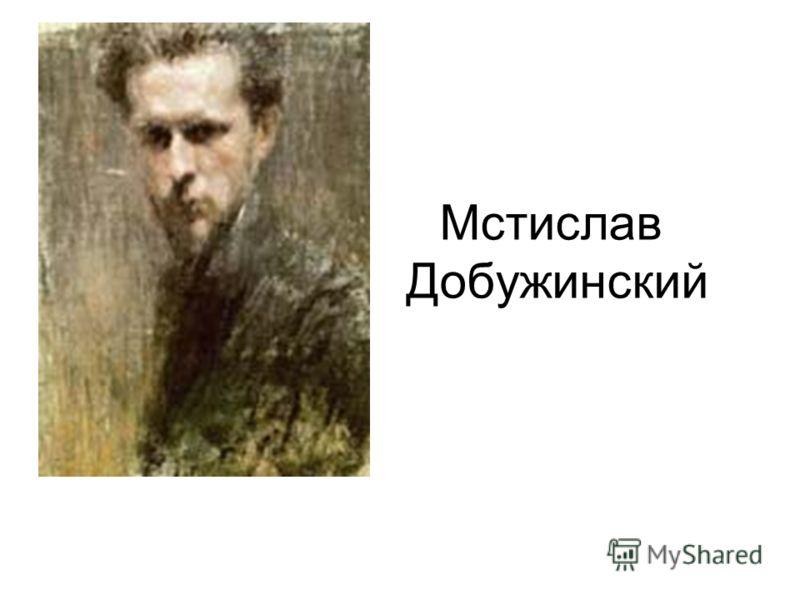 Мстислав Добужинский