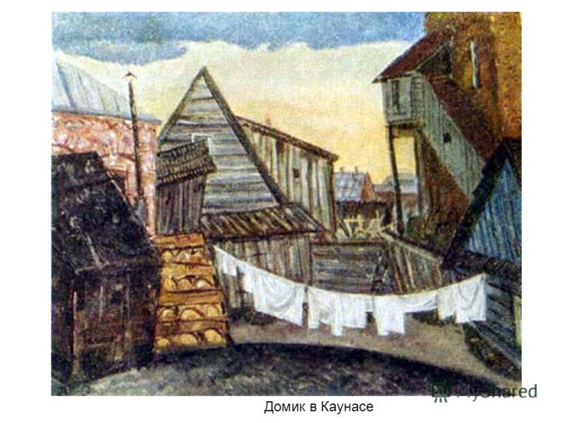 Домик в Каунасе