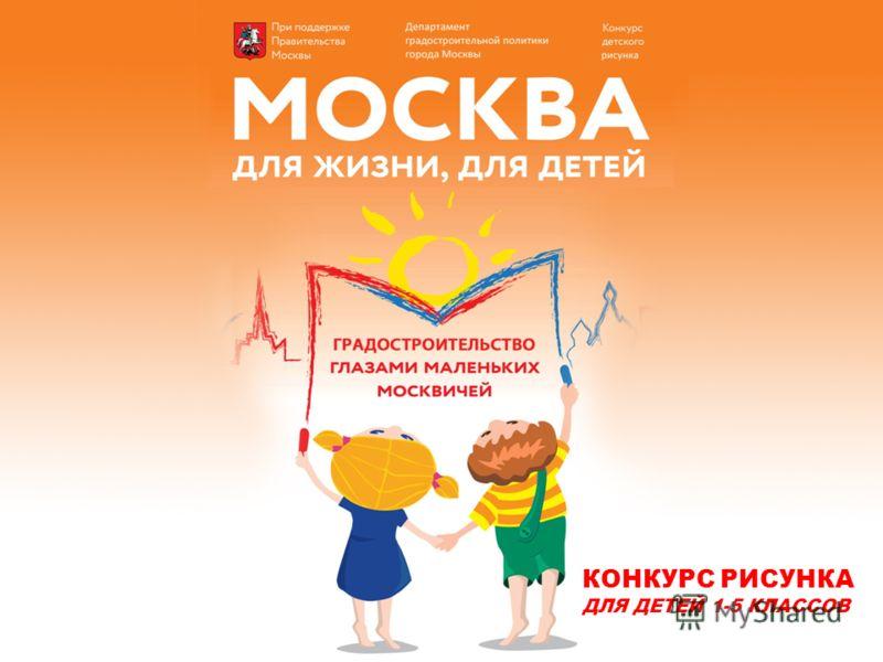 КОНКУРС РИСУНКА ДЛЯ ДЕТЕЙ 1-5 КЛАССОВ
