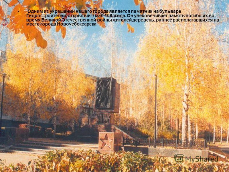 Местом паломничества горожан и гостей стала Соборная площадь, где высится монументальная фигура князя Владимира(скульптор М.Виноградов),первокрестителя Руси, прозванного в былинах «КраснымСолнышком.