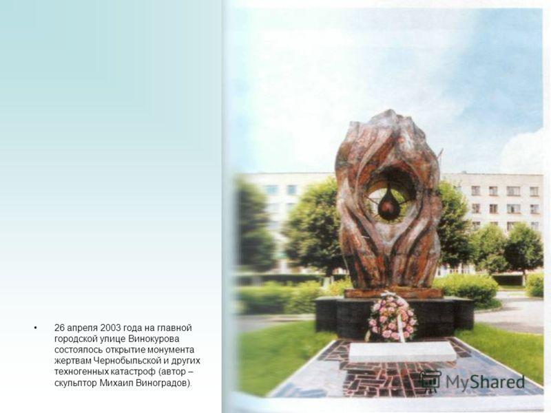 Одним из украшений нашего города является памятник на бульваре Гидростроителей, открытый 9 мая 1985года. Он увековечивает память погибших во время Великой Отечественной войны жителей деревень, раннее располагавшихся на месте города Новочебоксарска