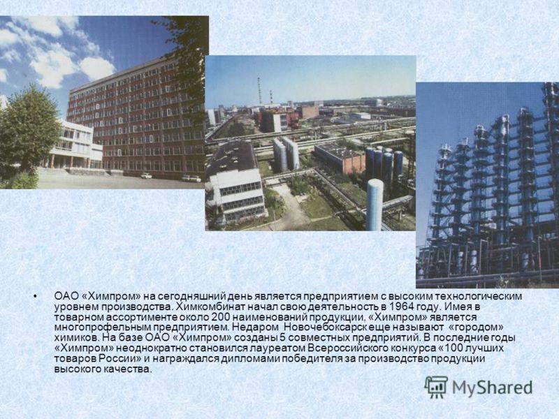 Своим рождением город обязан двум промышленным гигантам: крупнейшему химическому предприятию России «Химпрому» и Чебоксарской ГЭС.