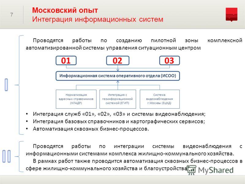 7 Московский опыт Интеграция информационных систем Информационная система оперативного отдела (ИСОО) 010203 Нормализация адресных справочников (КЛАДР) Интеграция с геоинформационной системой (ЕГИП) Система видеонаблюдения г.Москвы (ЕЦХД) Проводятся р