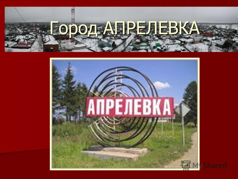 Город АПРЕЛЕВКА