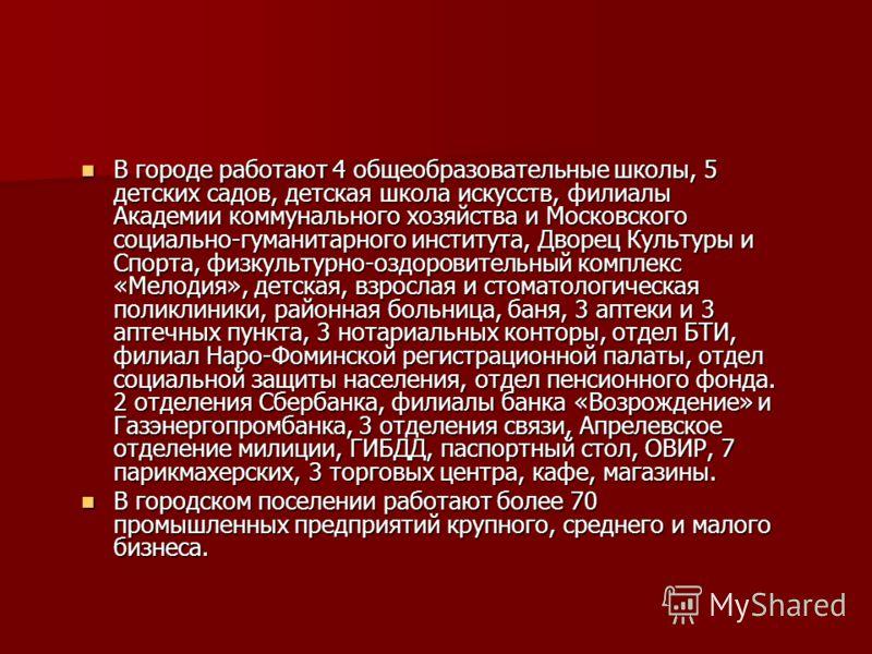 В городе работают 4 общеобразовательные школы, 5 детских садов, детская школа искусств, филиалы Академии коммунального хозяйства и Московского социально-гуманитарного института, Дворец Культуры и Спорта, физкультурно-оздоровительный комплекс «Мелодия