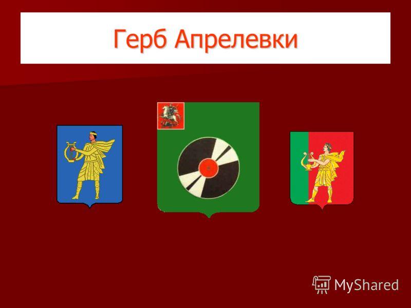 Герб Апрелевки