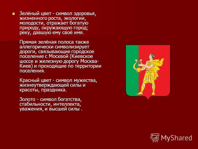 Зелёный цвет - символ здоровья, жизненного роста, экологии, молодости, отражает богатую природу, окружающую город; реку, давшую ему своё имя. Прямая зелёная полоса также аллегорически символизирует дороги, связывающие городское поселение с Москвой (К