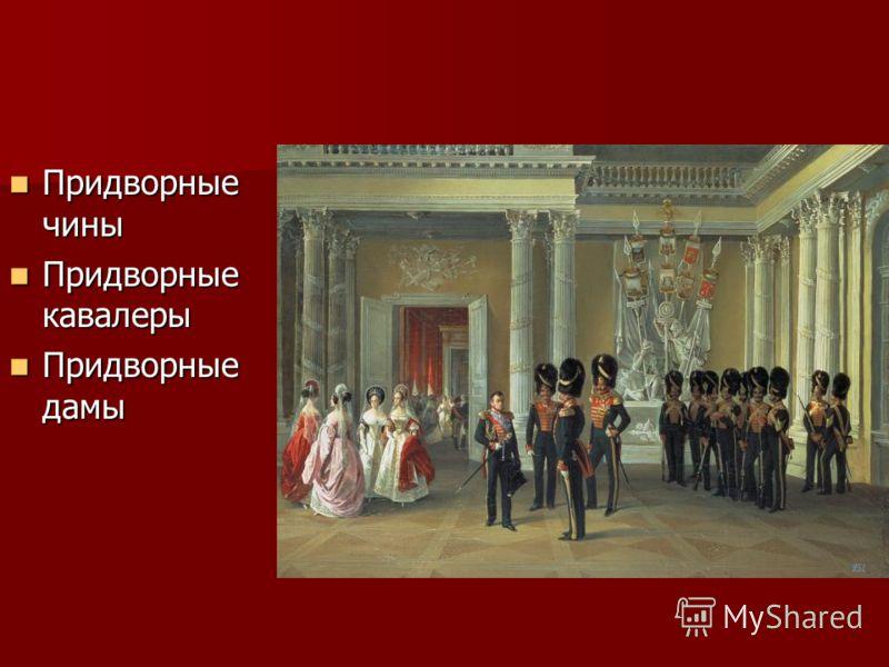 Придворные чины Придворные чины Придворные кавалеры Придворные кавалеры Придворные дамы Придворные дамы