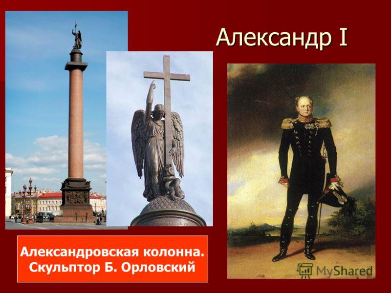 Александр I Александровская колонна. Скульптор Б. Орловский
