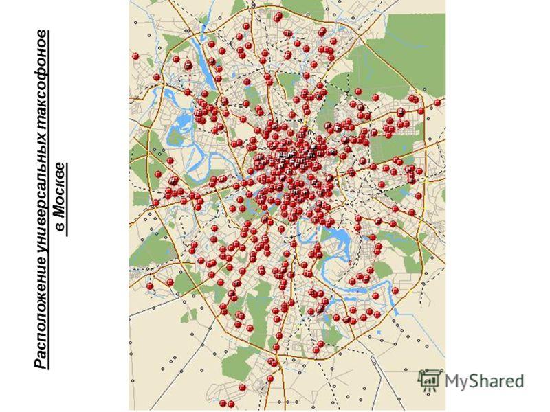 Расположение универсальных таксофонов в Москве