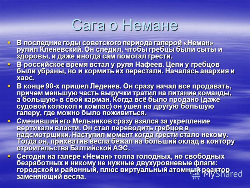 Сага о Немане В последние годы советского периода галерой «Неман» рулил Кленевский. Он следил, чтобы гребцы были сыты и здоровы, и даже иногда сам помогал грести. В последние годы советского периода галерой «Неман» рулил Кленевский. Он следил, чтобы