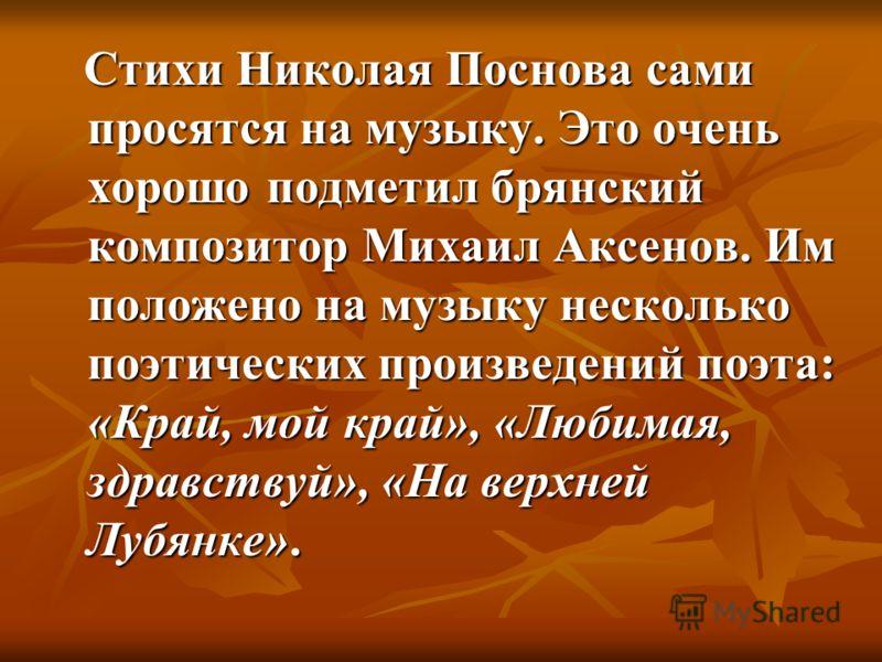 Поэт по-настоящему любил великую русскую литературу. Его волновало всё – и прошлое, и будущее. Он был рождён именно поэтом. Быть может, для того, чтобы родниковыми строками, росистостью слов своих омыть души людские, побуждая их к жизни. Поэт по-наст