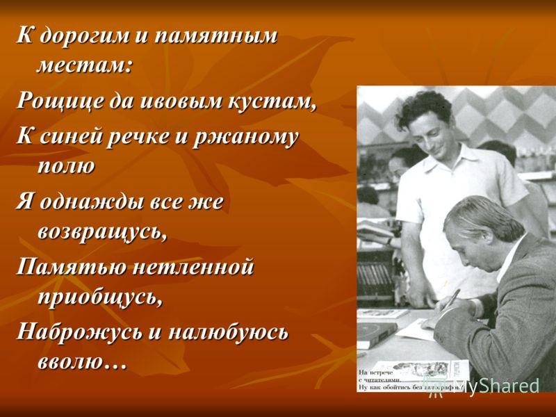Умер Николай Поснов 30 мая 2005 года. Умер Николай Поснов 30 мая 2005 года. Но останется с нами его поэзия. Но останется с нами его поэзия. Она – навсегда… Она – навсегда…