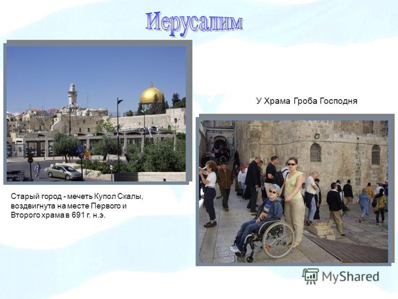 Старый город - мечеть Купол Скалы, воздвигнута на месте Первого и Второго храма в 691 г. н.э. У Храма Гроба Господня