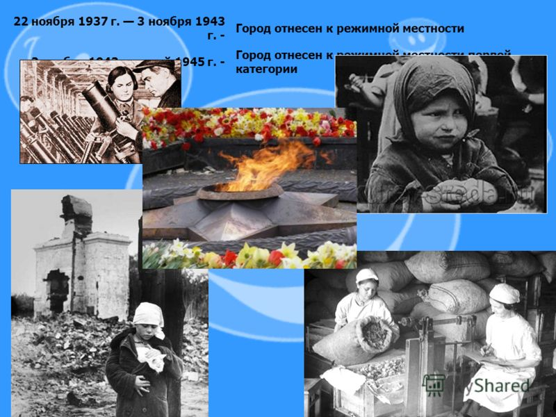 22 ноября 1937 г. 3 ноября 1943 г. - Город отнесен к режимной местности 3 ноября 1943 г. май 1945 г. - Город отнесен к режимной местности первой категории