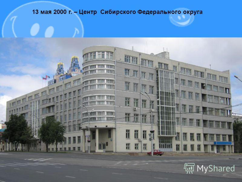 13 мая 2000 г. – Центр Сибирского Федерального округа