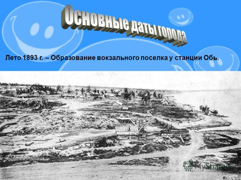 Лето 1893 г. – Образование вокзального поселка у станции Обь.