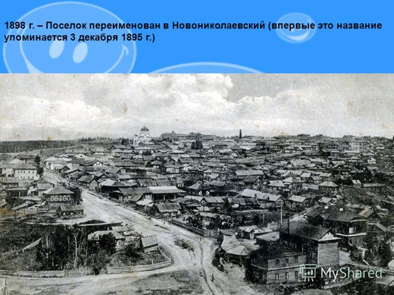 1898 г. – Поселок переименован в Новониколаевский (впервые это название упоминается 3 декабря 1895 г.)