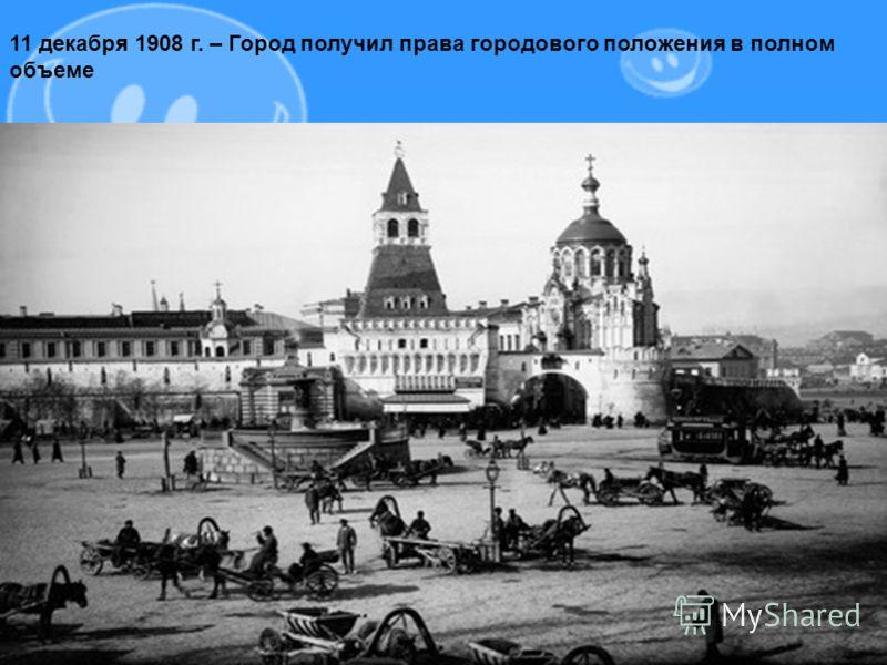 11 декабря 1908 г. – Город получил права городового положения в полном объеме