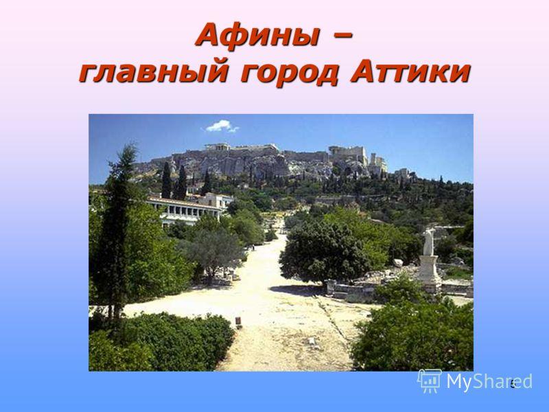 5 Афины – главный город Аттики