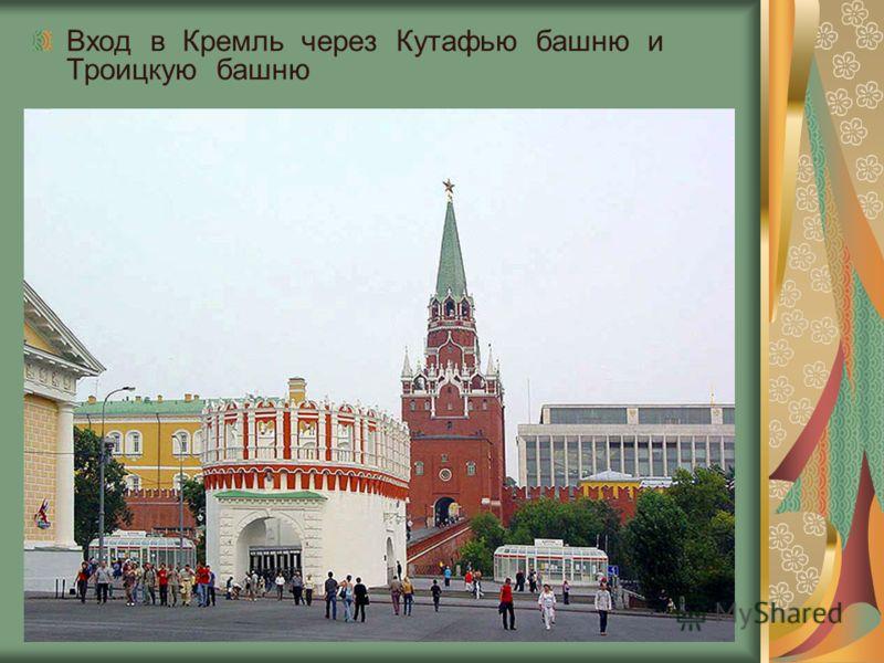 Вход в Кремль через Кутафью башню и Троицкую башню