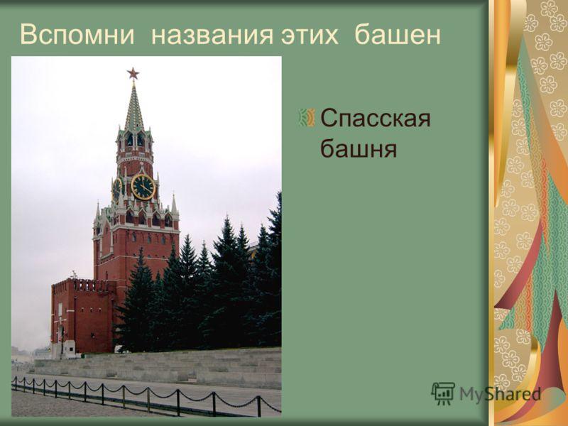 Вспомни названия этих башен Спасская башня