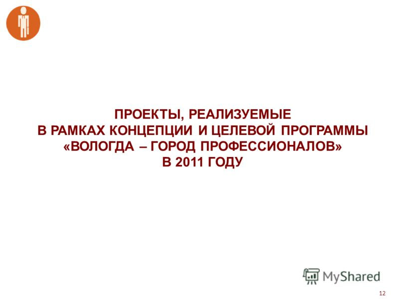 ПРОЕКТЫ, РЕАЛИЗУЕМЫЕ В РАМКАХ КОНЦЕПЦИИ И ЦЕЛЕВОЙ ПРОГРАММЫ «ВОЛОГДА – ГОРОД ПРОФЕССИОНАЛОВ» В 2011 ГОДУ 12