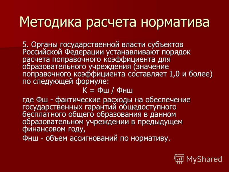Методика расчета норматива 5. Органы государственной власти субъектов Российской Федерации устанавливают порядок расчета поправочного коэффициента для образовательного учреждения (значение поправочного коэффициента составляет 1,0 и более) по следующе