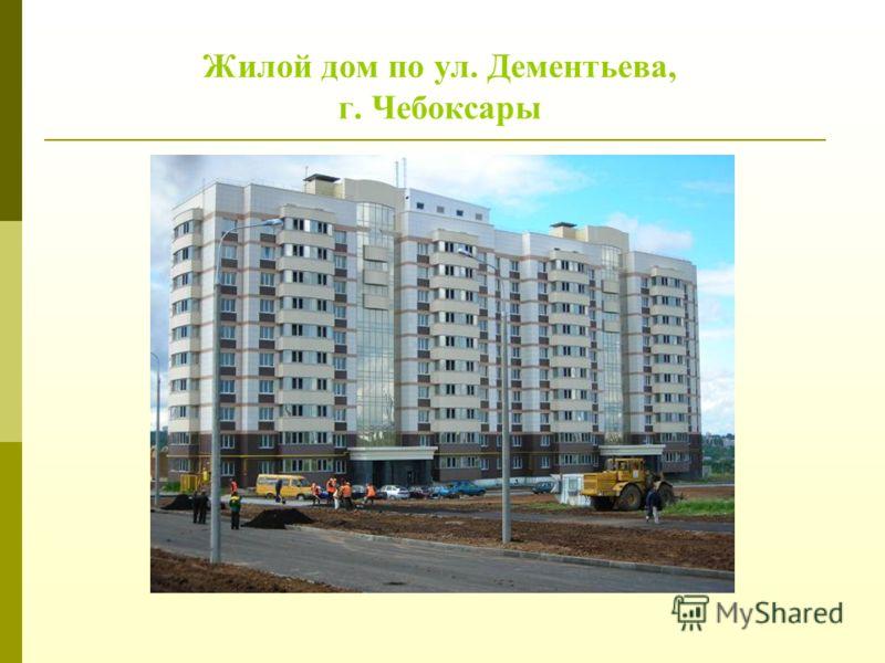 Жилой дом по ул. Дементьева, г. Чебоксары