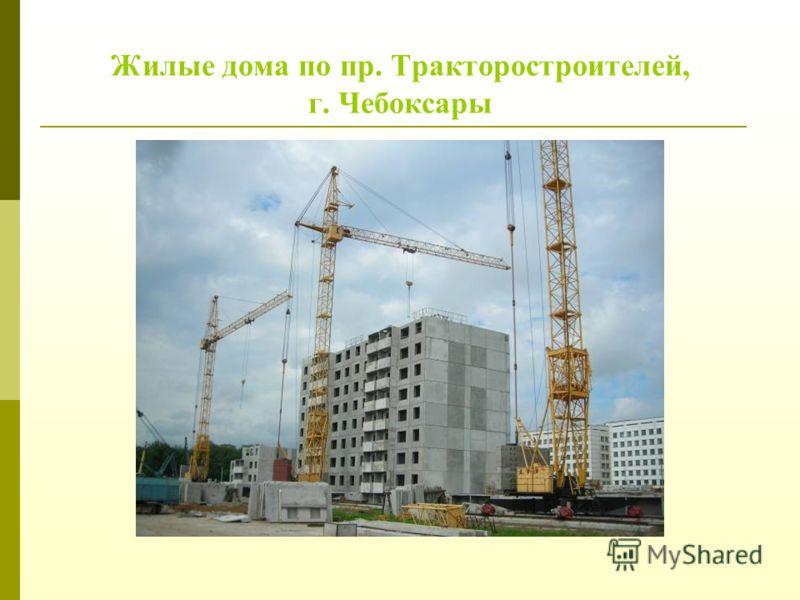 Жилые дома по пр. Тракторостроителей, г. Чебоксары