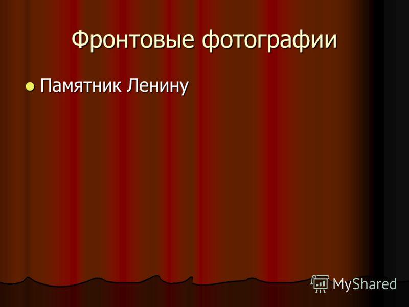 Фронтовые фотографии Памятник Ленину Памятник Ленину