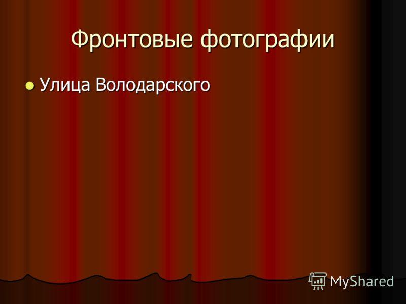 Фронтовые фотографии Улица Володарского Улица Володарского