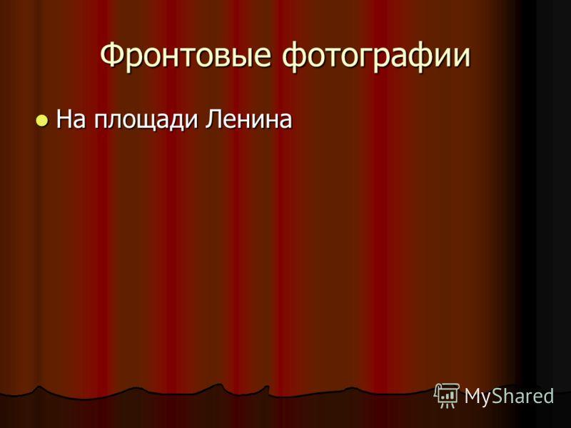 Фронтовые фотографии На площади Ленина На площади Ленина