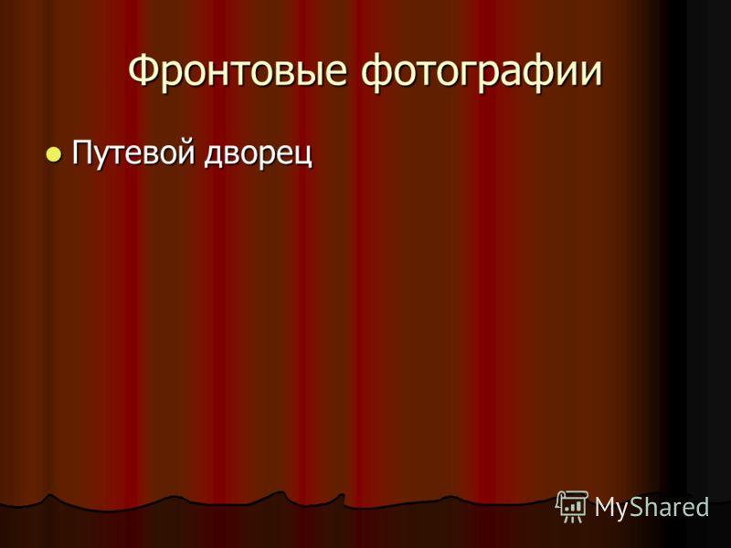 Фронтовые фотографии Путевой дворец Путевой дворец