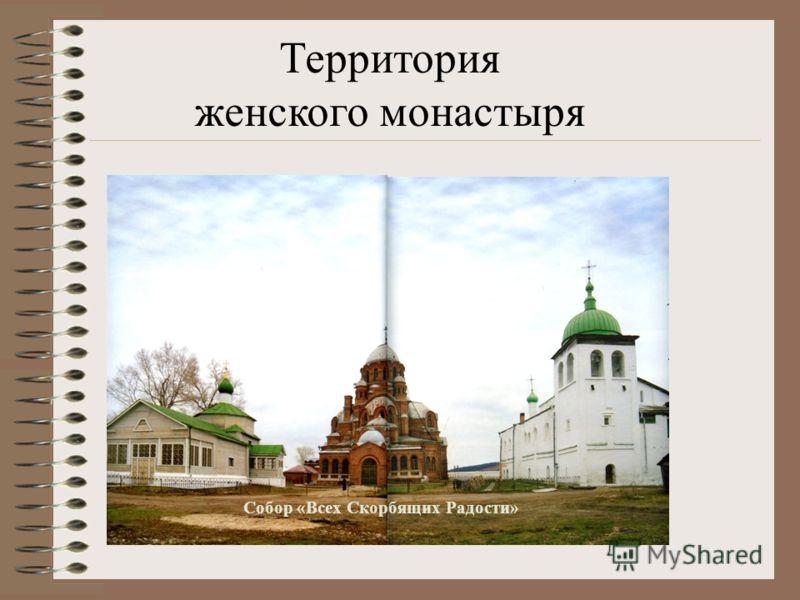 Территория женского монастыря Собор «Всех Скорбящих Радости»